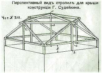 конструкция крыши Г. Судейкина